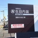 IMG_生目内装
