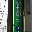 坂本医院_2