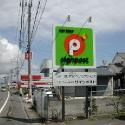 宮崎市の美容室サインポスト_1